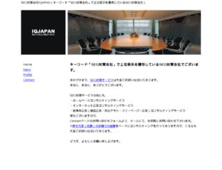 iqjapan.co.jp screenshot
