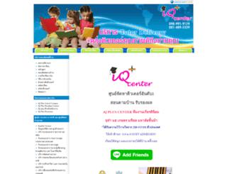 iqpluscenter.com screenshot