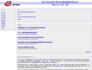 ir.hit.edu.cn screenshot