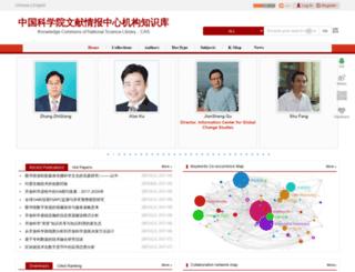 ir.las.ac.cn screenshot
