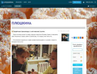 ira-plyushkina.livejournal.com screenshot