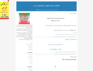 iran-election2013.blogfa.com screenshot