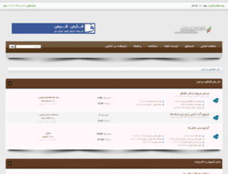 iran-forum.ir screenshot