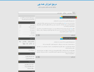 iran-learn.blog.ir screenshot
