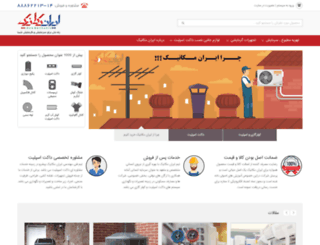 iran-mechanic.com screenshot