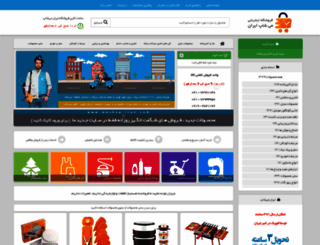 iran-meshop.net screenshot