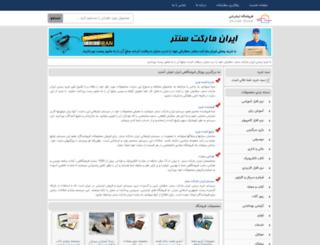 iran2.ir screenshot