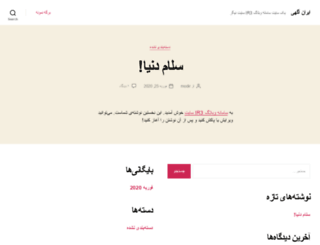 iranagahy.ir screenshot