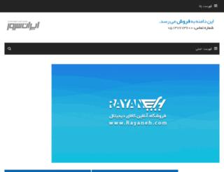 iranamlak.com screenshot