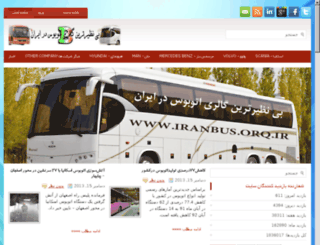iranbus.orq.ir screenshot