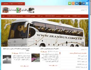 iranbus.orq.ir screenshot