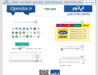 irancell24.ir screenshot