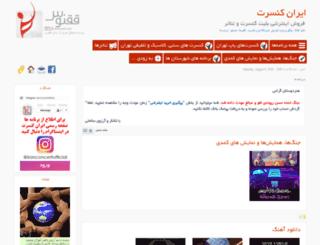 iranconcert.com screenshot