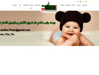 iranfilm.ir screenshot