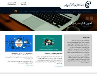 iranian.ac.ir screenshot