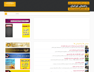 iranianyelloweb.com screenshot