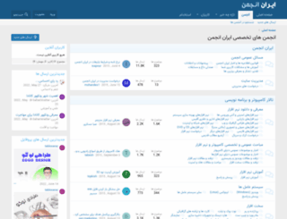 iranjoman.com screenshot