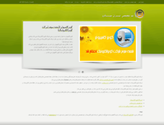 iranmicro.ir screenshot