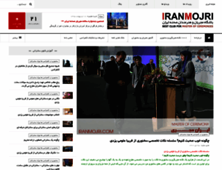 iranmojri.com screenshot