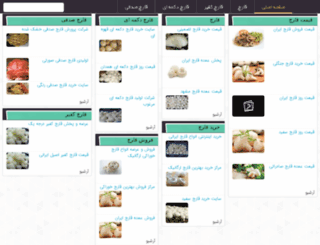 iranmushrooms.com screenshot