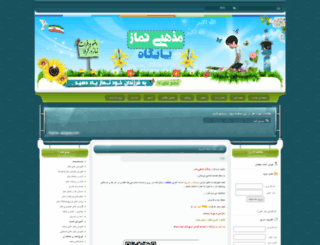 irannamaz.rozblog.com screenshot