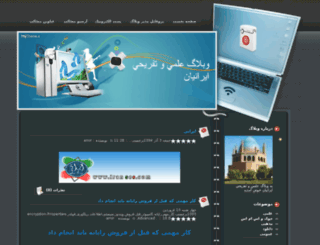 iranneee.loxblog.com screenshot