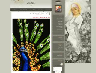 iranperfect.loxblog.com screenshot