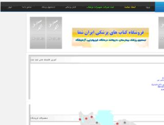 iranshafa.ir screenshot