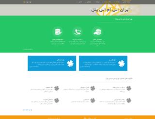 iransmspanel.ir screenshot