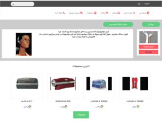 iransolarium2.7gardoon.com screenshot