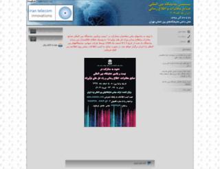 irantelecomfair.com screenshot