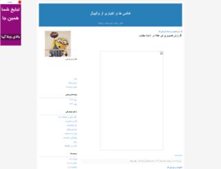 iranvolleyball78.blogfa.com screenshot