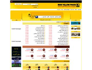 iranyellowpages.net screenshot