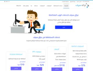 iraq-serv.com screenshot