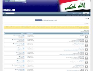 iraq.ir screenshot