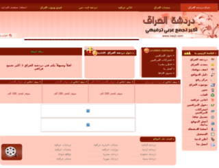 iraq3.com screenshot