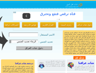 iraqnaa-chat.com screenshot