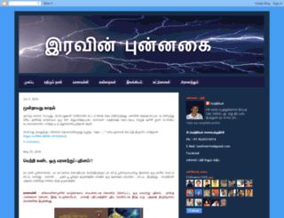 iravinpunnagai.blogspot.com screenshot