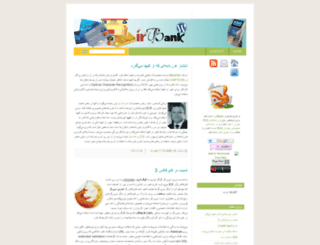 irbank.wordpress.com screenshot