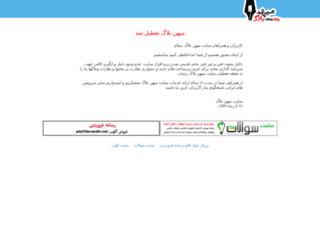 irbeep.mihanblog.com screenshot