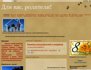 irbit-nachaln-school1.blogspot.com.by screenshot