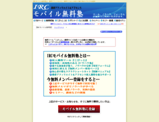 irc-mobile.com screenshot