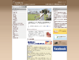 ireba-navi.com screenshot