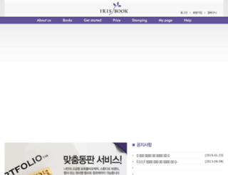 irisbook.co.kr screenshot