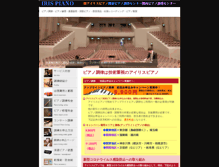 irispiano.jp screenshot
