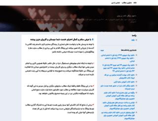 irketab.blogsky.com screenshot