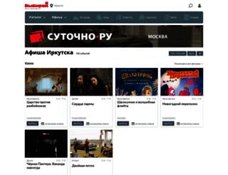 irkutsk.vibirai.ru screenshot