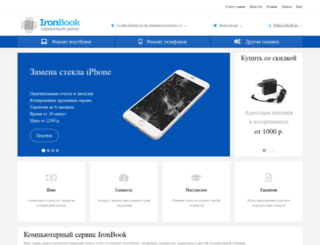 ironbook.su screenshot