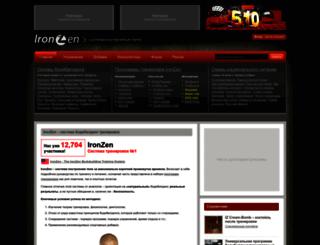 ironzen.org screenshot