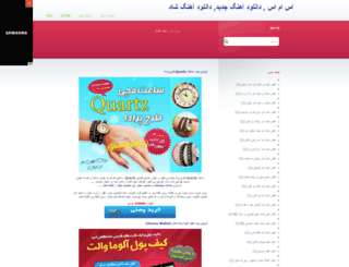 irsmsbist.mihanblog.com screenshot